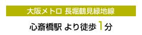 大阪メトロ御堂筋線 心斎橋駅より徒歩1分