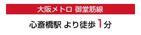 大阪メトロ長堀鶴見緑地線 心斎橋駅より徒歩1分